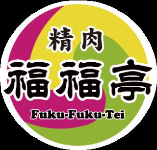 福福亭精肉販売店・オンラインショップ