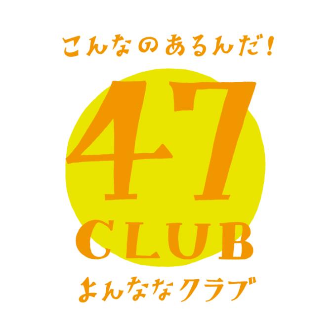 47 CLUB よんななクラブ