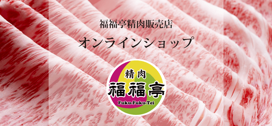 福福亭精肉販売店 オンラインショップ