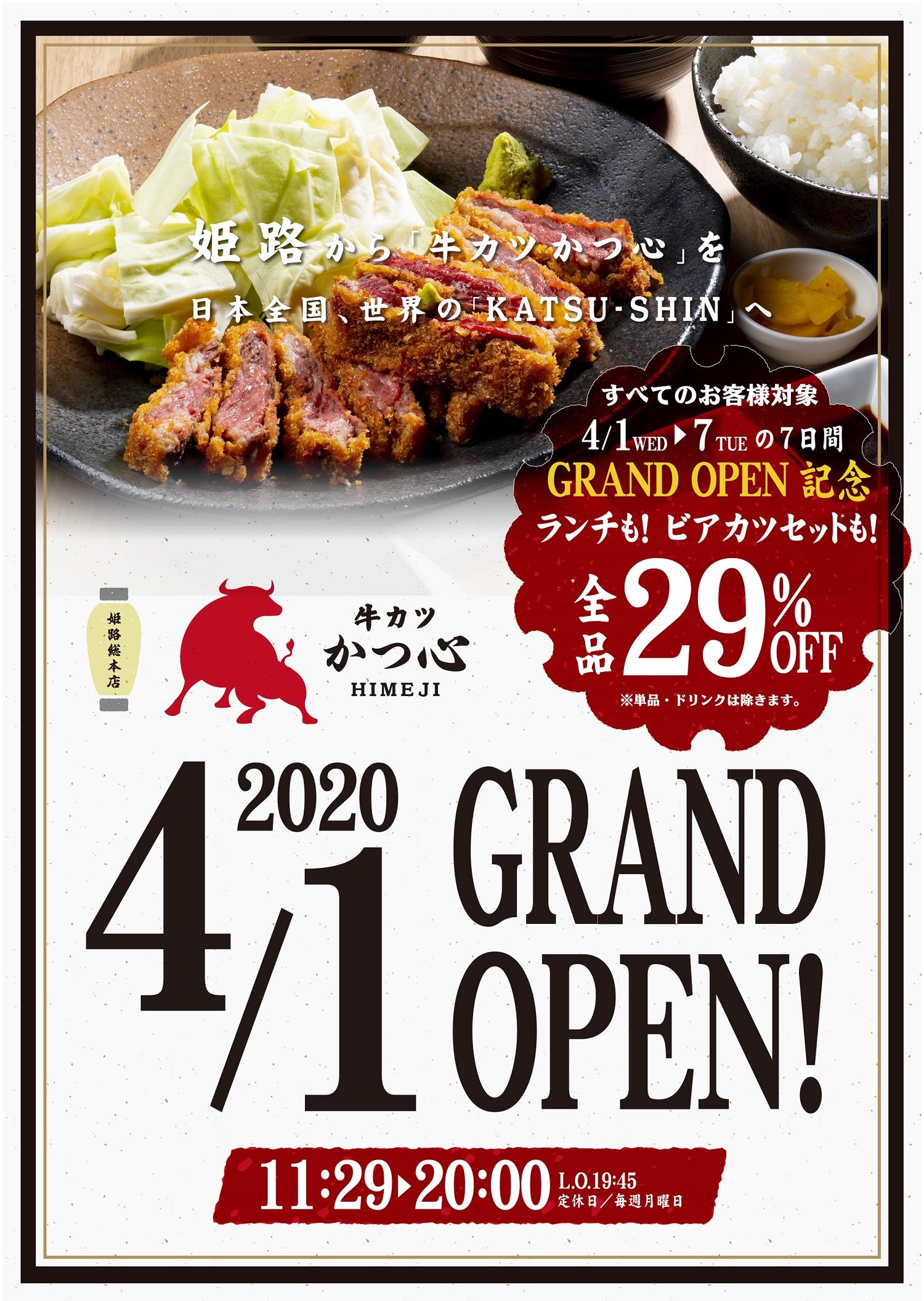 牛カツ かつ心 HIMEJI 姫路総本店 本日オープン!