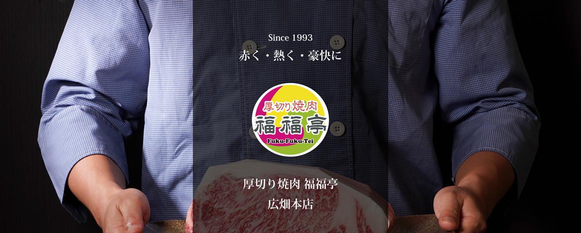 厚切り焼肉 福福亭 広畑本店