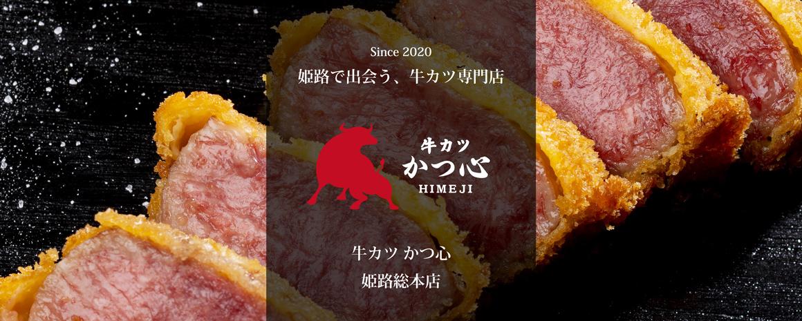 牛カツ かつ心 姫路総本店